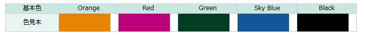 ※ベース色による組合せで、発色時の色が上記色見本と異なることがあります。