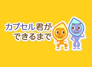 capsule_kun-img12